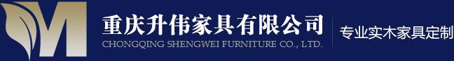 重庆家具定制