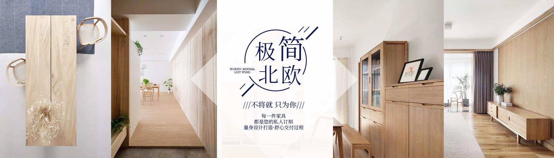 重庆实木家具定制