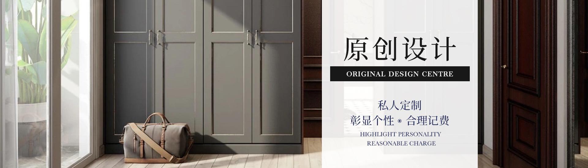 重庆全屋整体家具定制